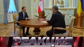 «Реакция»: встреча канцлера Австрии сПетром Порошенко искандал вРаде <nobr>из-за</nobr> Адольфа Гитлера