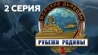«Морские дьяволы. Рубежи родины». 2-я серия.2-я серия.НТВ.Ru: новости, видео, программы телеканала НТВ