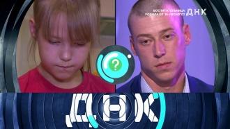 «ДНК»: «Воспитательница родила от <nobr>16-летнего</nobr>?»
