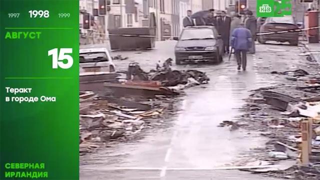 Теракт вСеверной Ирландии