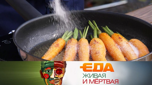 Выпуск от 8сентября 2018года.Что приготовить из моркови, вся правда очесноке икакие ингредиенты скрывают производители наггетсов.НТВ.Ru: новости, видео, программы телеканала НТВ