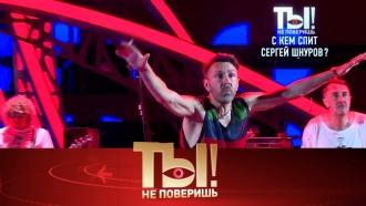 «Ты не поверишь!»: холостая жизнь Сергея Шнурова, отпуск Примадонны ивойна между детьми Любови Полищук