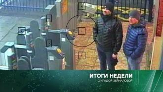 «Итоги недели» сИрадой Зейналовой. 9сентября 2018года