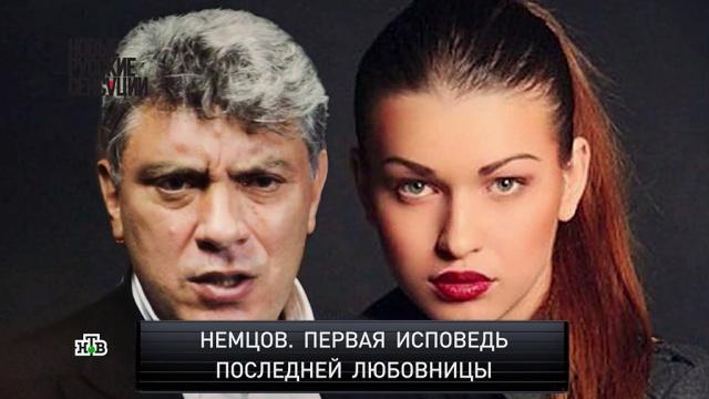 «Немцов. Первая исповедь последней любовницы».«Немцов. Первая исповедь последней любовницы».НТВ.Ru: новости, видео, программы телеканала НТВ