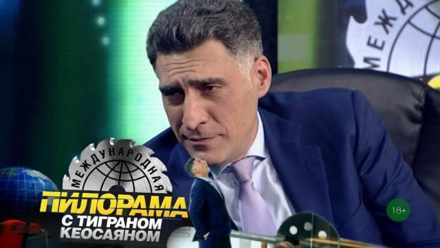 Тайны личные, семейные идаже государственные— в«Международной пилораме» сТиграном Кеосаяном— по субботам на НТВ.НТВ.Ru: новости, видео, программы телеканала НТВ