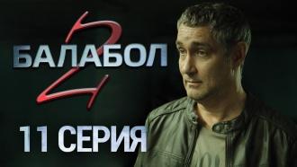 Детективный сериал «Балабол-2». 11-я серия.НТВ.Ru: новости, видео, программы телеканала НТВ