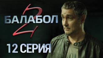 Детективный сериал «Балабол-2». 12-я серия.НТВ.Ru: новости, видео, программы телеканала НТВ