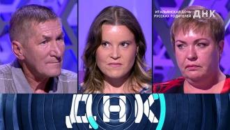 «ДНК»: «Итальянская дочь русских родителей»