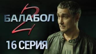 Детективный сериал «Балабол-2». 16-я серия.НТВ.Ru: новости, видео, программы телеканала НТВ