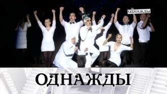 «Однажды…»: Андрей Данилко иего Вера, счастливый брак Нелли Уваровой итриумф Олега Штефанко