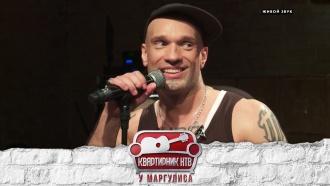 Российский рэпер Лигалайз— в«Квартирнике НТВ уМаргулиса»— всубботу в00:55