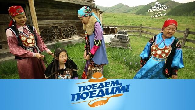Хакасия.Хакасия: праздничные ритуалы, природные SPA-процедуры, пение наскальных рисунков и баранина на вертеле.НТВ.Ru: новости, видео, программы телеканала НТВ