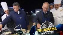 Как Владимир Путин на Востоке мед-пиво пил ина Запад чихал?НТВ.Ru: новости, видео, программы телеканала НТВ