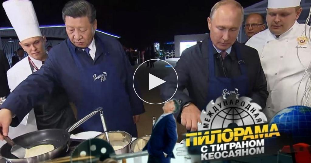 Как Владимир Путин на Востоке <nobr>мед-пиво</nobr> пил ина Запад чихал?