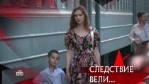Выпуск от 16 сентября 2018 года.«Жена в коробке».НТВ.Ru: новости, видео, программы телеканала НТВ