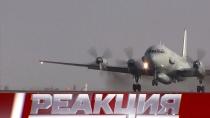 Выпуск от 18 сентября 2018года.Российский Ил-20 сбит в Сирии — кому выгодна эта провокация?НТВ.Ru: новости, видео, программы телеканала НТВ