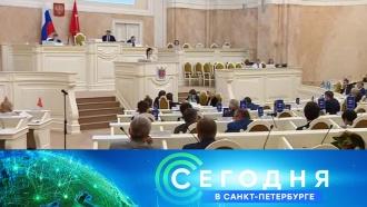 &laquo;Сегодня в&nbsp;<nobr>Санкт-Петербурге&raquo;</nobr>. 19&nbsp;сентября 2018&nbsp;года. 16:15