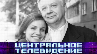 Вдова Олега Табакова— ожизни без великого артиста. Почему она решила вернуться вкино? «Центральное телевидение»— всубботу на НТВ