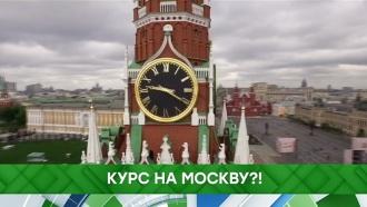 «Место встречи»: Курс на Москву?!