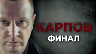 «Карпов. Финал».«Карпов. Финал».НТВ.Ru: новости, видео, программы телеканала НТВ