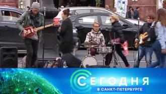 «Сегодня в<nobr>Санкт-Петербурге»</nobr>. 21сентября 2018года. 19:20