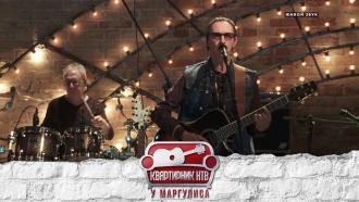 Легендарная рок-группа «Пикник»— в«Квартирнике НТВ уМаргулиса»— всубботу в00:50.музыка и музыканты.НТВ.Ru: новости, видео, программы телеканала НТВ