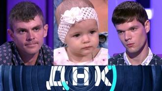«ДНК»: «Два лучших друга делят одну дочь»