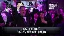«Сбежавший покровитель звезд».«Сбежавший покровитель звезд».НТВ.Ru: новости, видео, программы телеканала НТВ