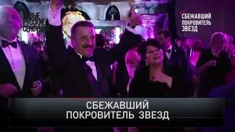 «Новые русские сенсации»: «Сбежавший покровитель звезд»