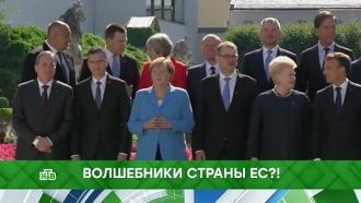 «Место встречи»: Волшебники страны ЕС?!