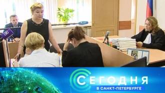 «Сегодня в<nobr>Санкт-Петербурге»</nobr>. 25сентября 2018года. 19:20