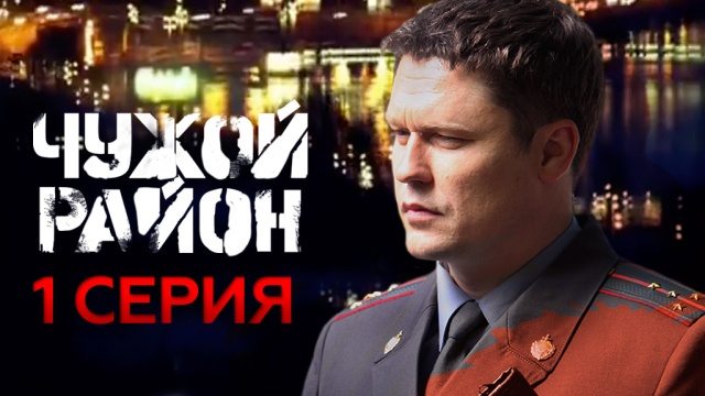 Сериал «Чужой район».НТВ.Ru: новости, видео, программы телеканала НТВ