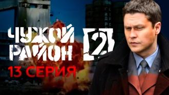 13серия.НТВ.Ru: новости, видео, программы телеканала НТВ