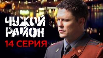 14-я серия.«Свидетель».НТВ.Ru: новости, видео, программы телеканала НТВ