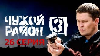 26-я — 28-я серии.26-я серия.НТВ.Ru: новости, видео, программы телеканала НТВ