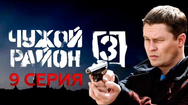 9-я — 11-я серии.9-я серия.НТВ.Ru: новости, видео, программы телеканала НТВ