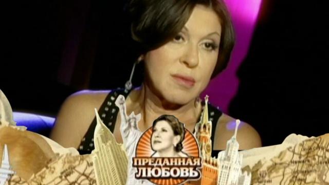 «Преданная Любовь».«Преданная Любовь».НТВ.Ru: новости, видео, программы телеканала НТВ