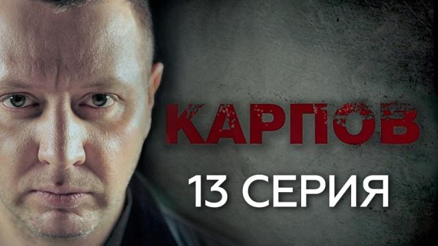 Детективный сериал «Карпов».НТВ.Ru: новости, видео, программы телеканала НТВ