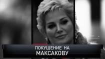 «Покушение на Максакову».«Покушение на Максакову».НТВ.Ru: новости, видео, программы телеканала НТВ