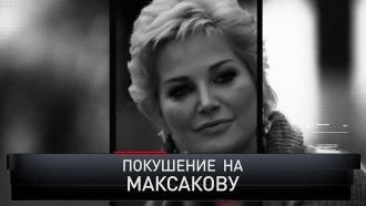 «Новые русские сенсации»: «Покушение на Максакову»