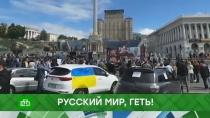 Выпуск от 2 октября 2018года.Русский мир, геть!НТВ.Ru: новости, видео, программы телеканала НТВ
