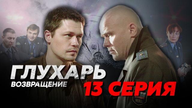 13-я серия.13-я серия.НТВ.Ru: новости, видео, программы телеканала НТВ