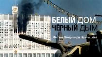 «Белый дом, черный дым».«Белый дом, черный дым».НТВ.Ru: новости, видео, программы телеканала НТВ