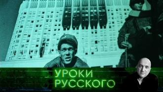 «Захар Прилепин. Уроки русского». Урок №39. Как демократы фашистов победили