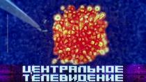 Выпуск от 6октября 2018года.Выпуск от 6октября 2018года.НТВ.Ru: новости, видео, программы телеканала НТВ