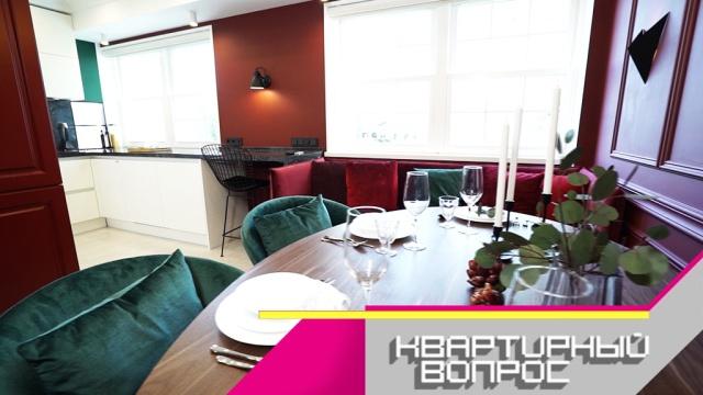Аристократичная кухня-гостиная вгранатовом цвете. «Квартирный вопрос»— всубботу в12:00.НТВ.Ru: новости, видео, программы телеканала НТВ