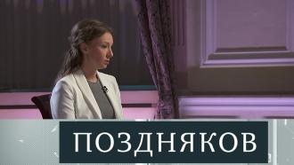 Эксклюзивное интервью детского омбудсмена Анны Кузнецовой. Полная версия