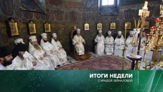 «Итоги недели» сИрадой Зейналовой. 7октября 2018года