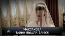 «Максакова тайно вышла замуж».«Максакова тайно вышла замуж».НТВ.Ru: новости, видео, программы телеканала НТВ