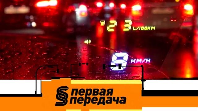 Выпуск от 7 октября 2018 года.Проекция на лобовое стекло иотзыв кроссоверов Mitsubishi иHyundai.НТВ.Ru: новости, видео, программы телеканала НТВ